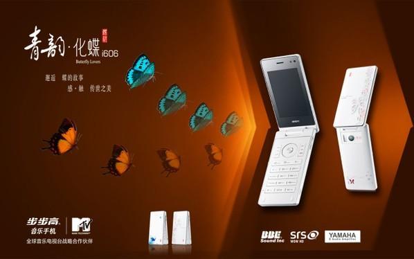 小图 web 步步高手机平面广告 -现代4 小图 web图片